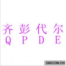 齐彭代尔;QPDE