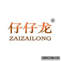 仔仔龙ZAIZILONG