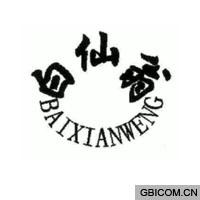 白仙翁  BAI XIAN WENG